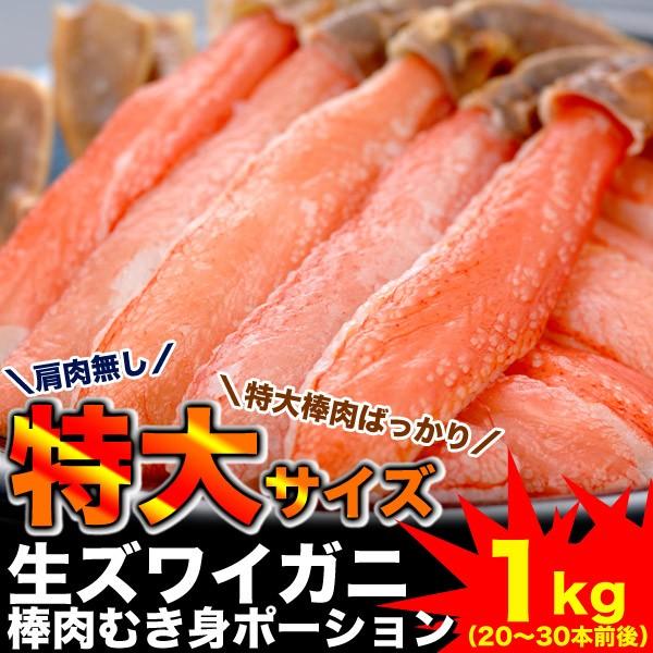 【送料無料】特大生ズワイガニ棒肉ポーション約1k...