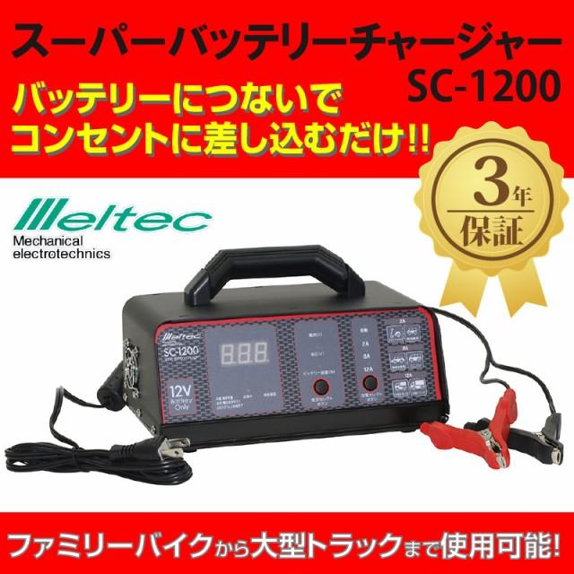 3年保証付!メルテック 12V専用 バッテリー充電器 ...