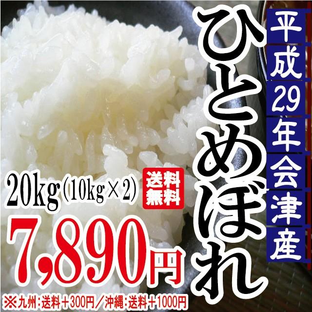 ひとめぼれ 20kg(10kg×2)会津産 29年産 お米 ...
