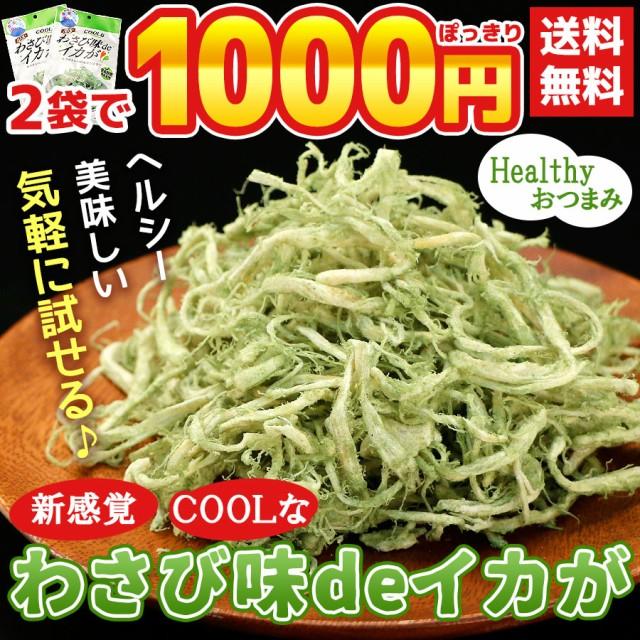 送料無料 ポイント消化 1000円ぽっきり わさび味d...