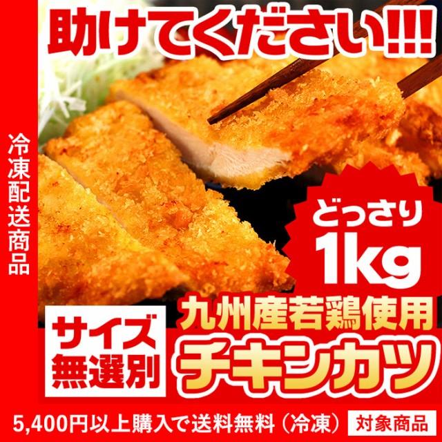 鶏肉 九州産若鶏使用 訳ありチキンカツ1kg 国産 ...