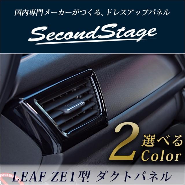 日産 リーフZE1 ダクトパネル 全2色 / 内装 パー...