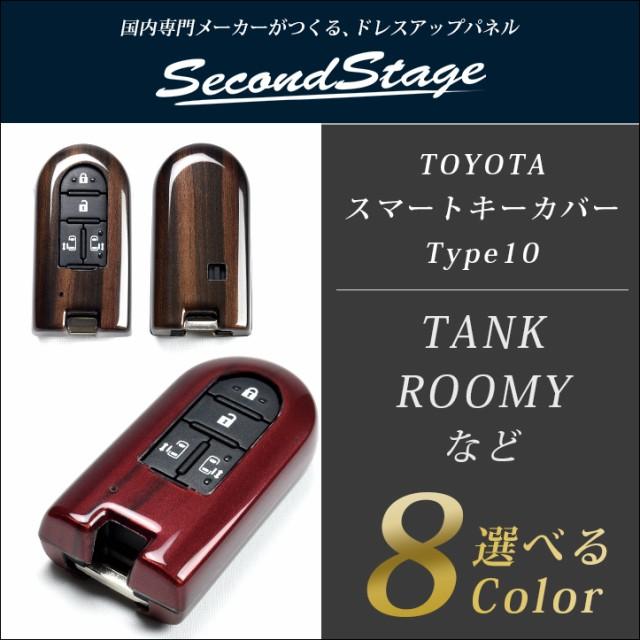 トヨタ スマートキーカバー キーケース Type10 ト...