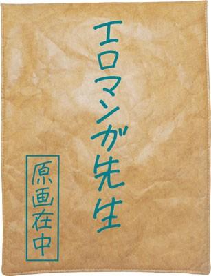 エロマンガ先生◆紙風バッグ◆新品◆