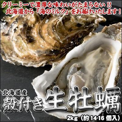 牡蠣 殻付 カキ かき 北海道産 生食可 4kg(約36-...
