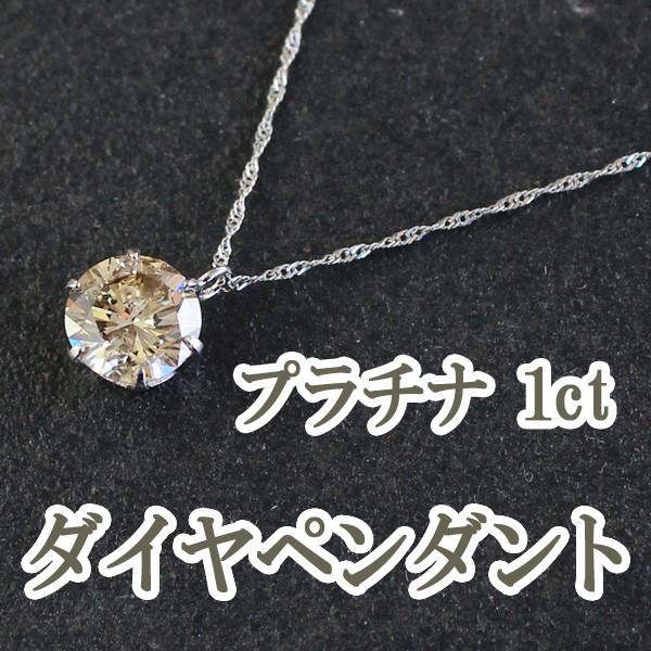 ネックレス ダイヤモンド プラチナ 1ct ペンダン...