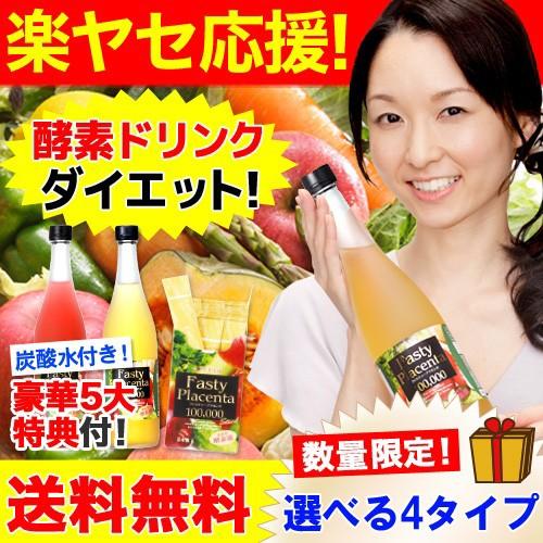 【今だけ送料無料】短期集中! 酵素 ダイエット ...