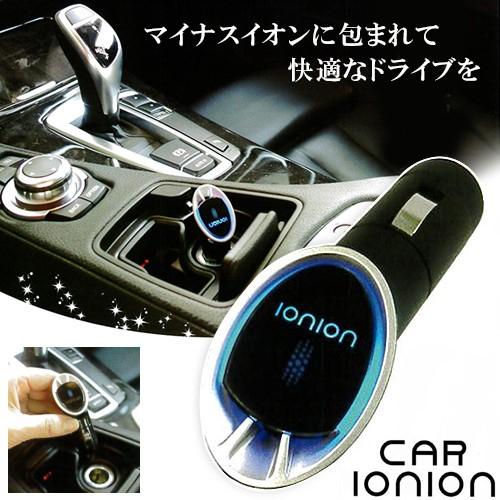 カーイオニオン CAR IONION 車載用 マイナスイオ...