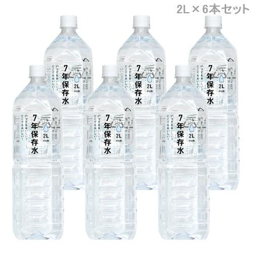 2L×6本セット イザメシ IZAMESHI 7年保存水 ナチ...