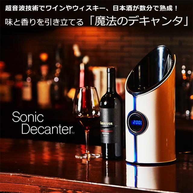 ソニックデキャンタ Sonic Decanter