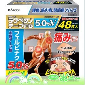 【第2類医薬品】 ラクペタンテープFB5.0%V 48枚...