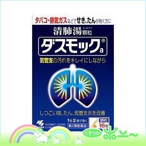 【メール便発送!送料無料】【第2類医薬品】 ダス...