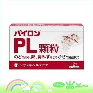 【第(2)類医薬品】 【メール便対応可!】パイロン...