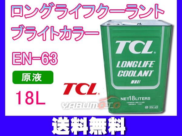ロングライフ クーラント LLC ブライトカラー 緑 ...