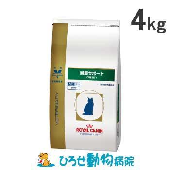 ロイヤルカナン 猫用 減量サポート 4kg 減量 【...