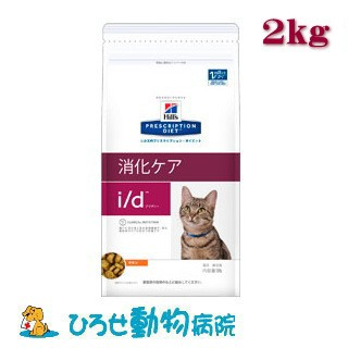 ヒルズ 猫用i/d 2kg 消化ケア チキン