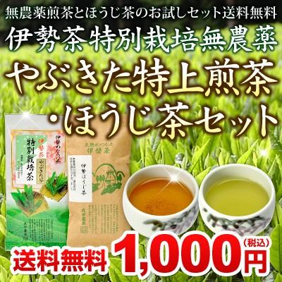 伊勢茶特別栽培無農薬やぶきた特上煎茶・ほうじ茶...