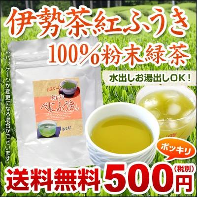 【丸中製茶】】伊勢茶紅ふうき粉末緑茶40gメール...