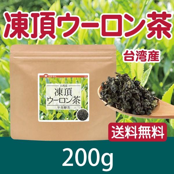 凍頂ウーロン茶 200g 送料無料 (凍頂烏龍茶 ...