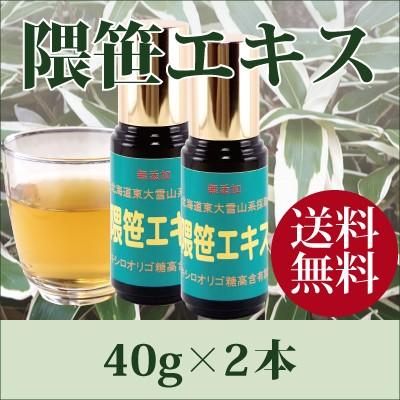 クマ笹濃縮エキス 国産 40g×2本 送料無料 (...