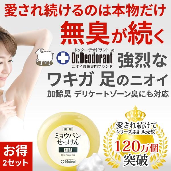 薬用ミョウバン石鹸EX2個 ドクターデオドラント ...