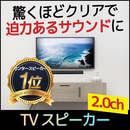 テレビ用スピーカー スピーカー テレビ Bluetooth...