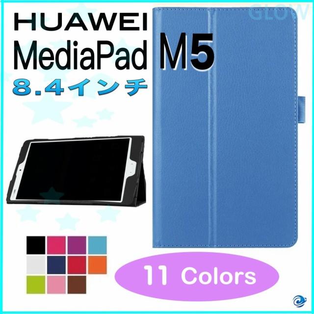 Huawei Mediapad M5 8.4 ケース 2つ折りPUレザー...