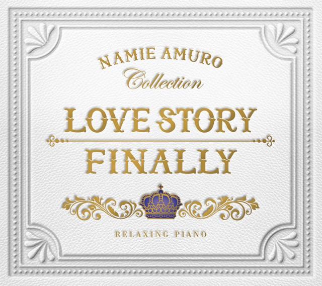 リラクシング・ピアノ〜Love Story・Finally/安室...