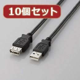 ●◆【10個セット】 エレコム USB2.0延長ケーブル...