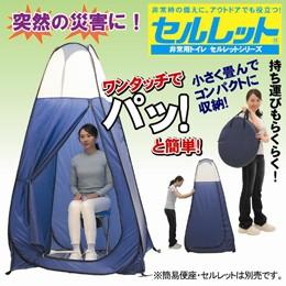 ●◆後藤 セルレット ワンタッチテント 871016...