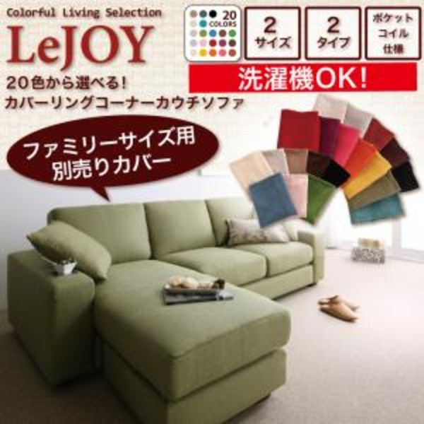 【Colorful Living Selection LeJOY】リジョイシ...