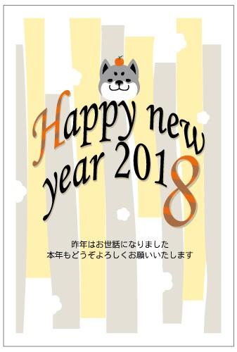 絵入り年賀状『ポップ・カジュアル系210p』(4枚...