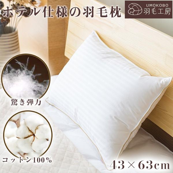 羽毛枕 43×63cm ホテル仕様羽毛枕 枕難民卒業...