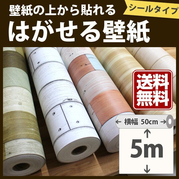 【送料無料】壁紙 シール 貼ってはがせる壁紙 木目 5mパック ウッド リメイクシート シール壁紙