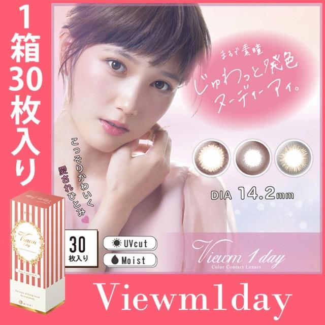 Viewm1day (ビュームワンデー) 1箱 /1箱30枚入...