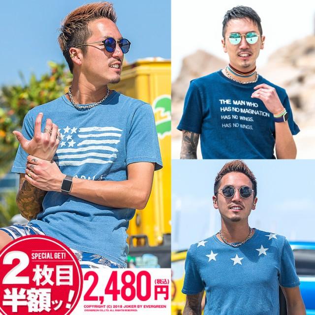 【2枚目半額】 Tシャツ メンズ サーフ系 星柄 星...