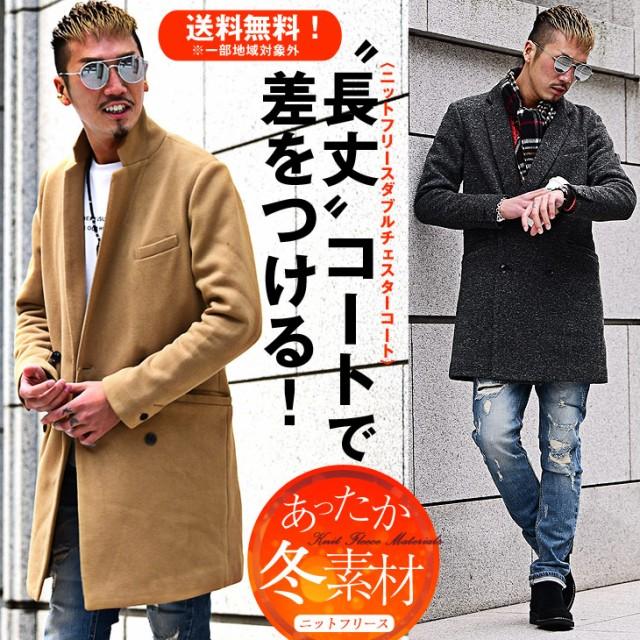 ◆送料無料◆ コート メンズ チェスターコート ロ...