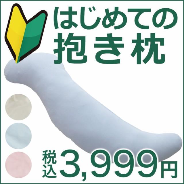 はじめての抱き枕(カバー付き) 【KEY-D2】【N】