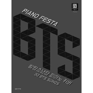 韓国楽譜集 ピアノ フェスタ BTS:防弾少年団 ピ...