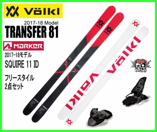2018 VOLKL TRANSFER81+MARKER SQUIRE11フォルク...