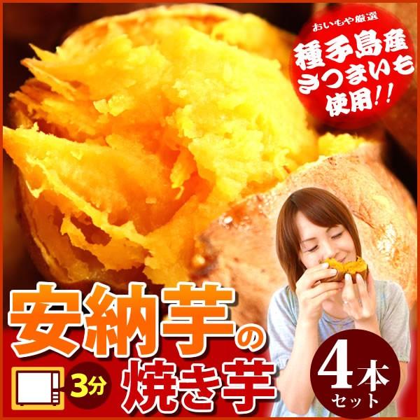 送料無料 種子島ブランド 安納芋の焼き芋 4本セット 国産 おいもや 送料込