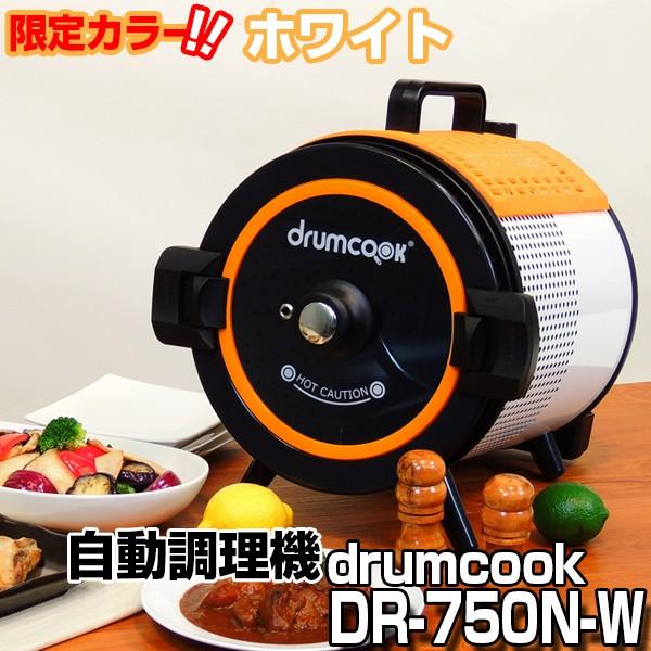 テドンF&D DR-750N-W ドラムクック(drumcook) [...