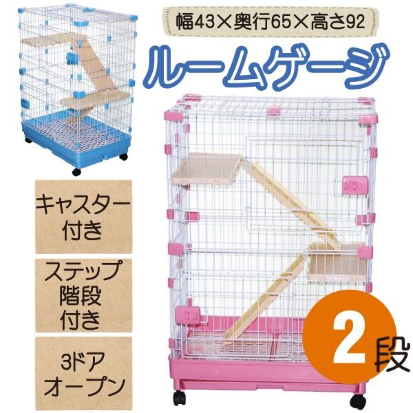 【送料無料】猫 ケージ 2段タイプ にゃんこ向けキ...
