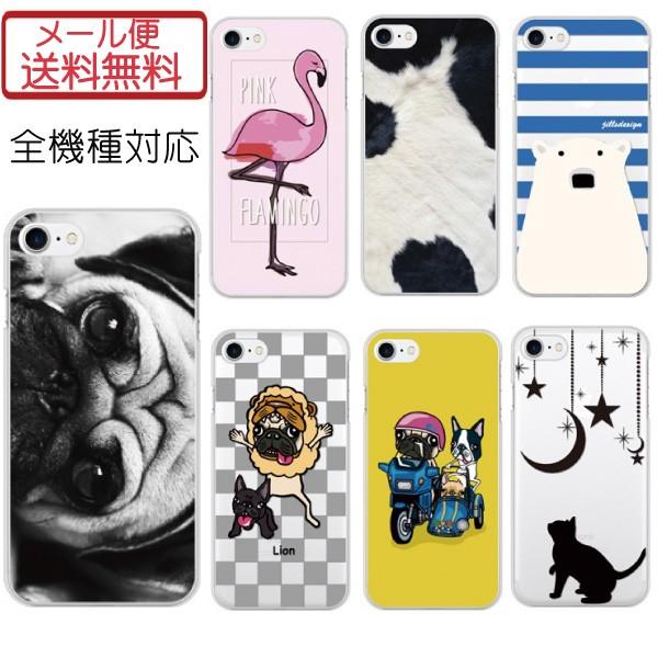 【メール便送料無料】全機種対応 ケース iPhone X...