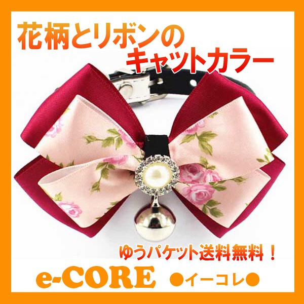 ec4589823762419 花柄リボンのキャットカラー S...