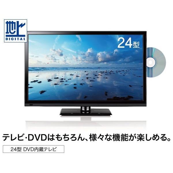 DVDプレイヤー内蔵 24V型地上デジタルハイビジョ...