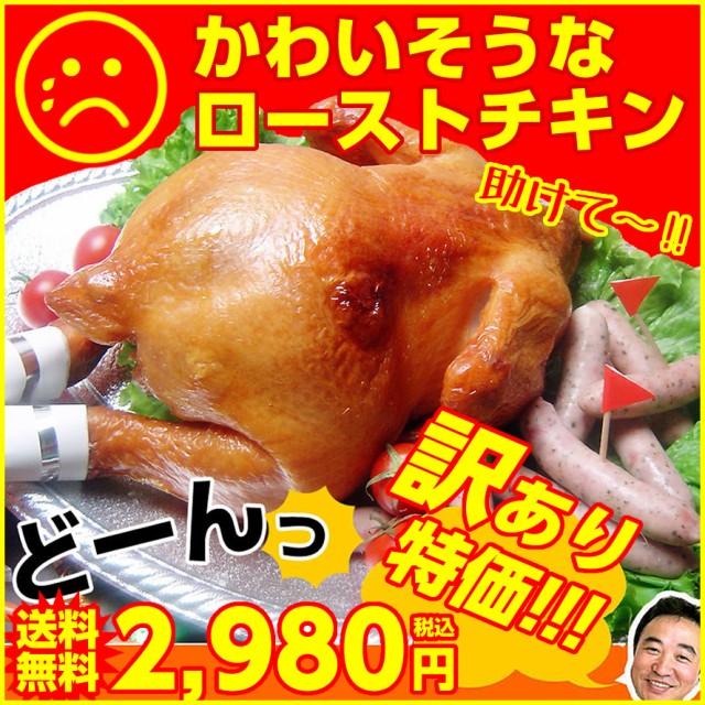 <訳あり>国産 ハム屋の丸ごと1羽ローストスモ...