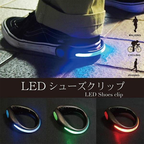 【送料無料】LEDシューズクリップ 靴 ライト アー...