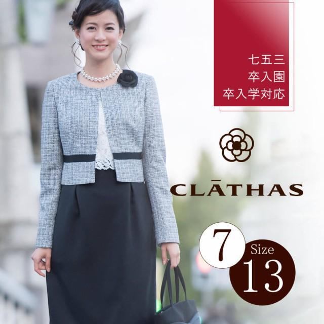 【クレイサス】人気 スーツ レディース ママスー...