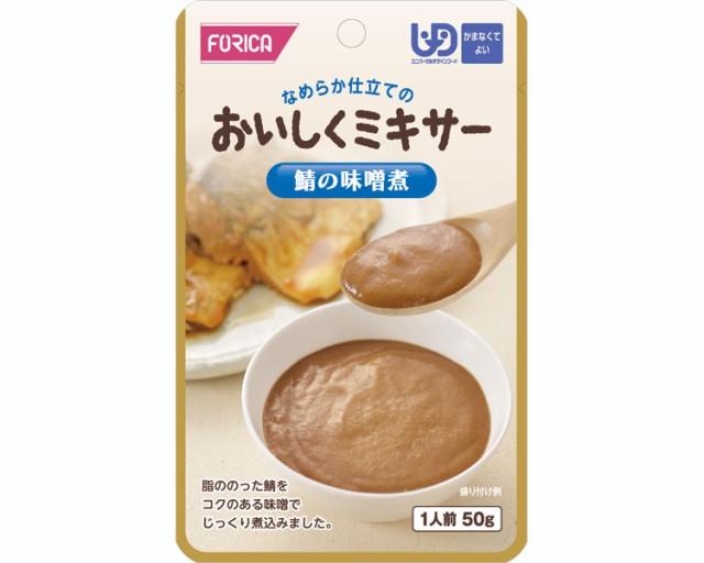 介護食 区分4 おいしくミキサー 鯖の味噌煮 56770...